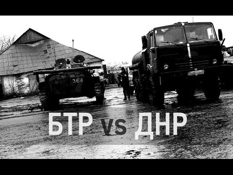 Як український БТР поїхав на Донецьк?