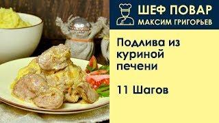 Подлива из куриной печени . Рецепт от шеф повара Максима Григорьева