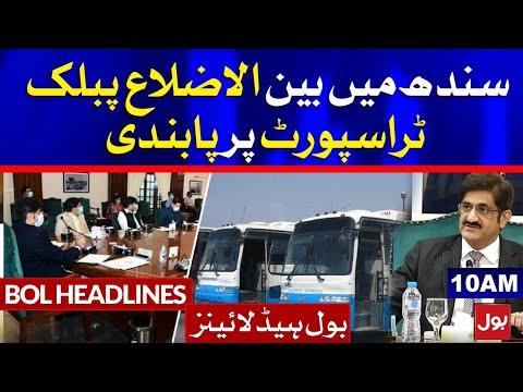 Covid-19: Sindh bans intercity transport | BOL News Headlines | 10:00 AM | 30 April 2021