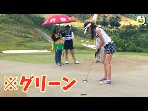 大絶賛開発中のゴルフ場にて、JUNドライバーのお披露目だ。【じゅんりさ セブゴルフ!#2】