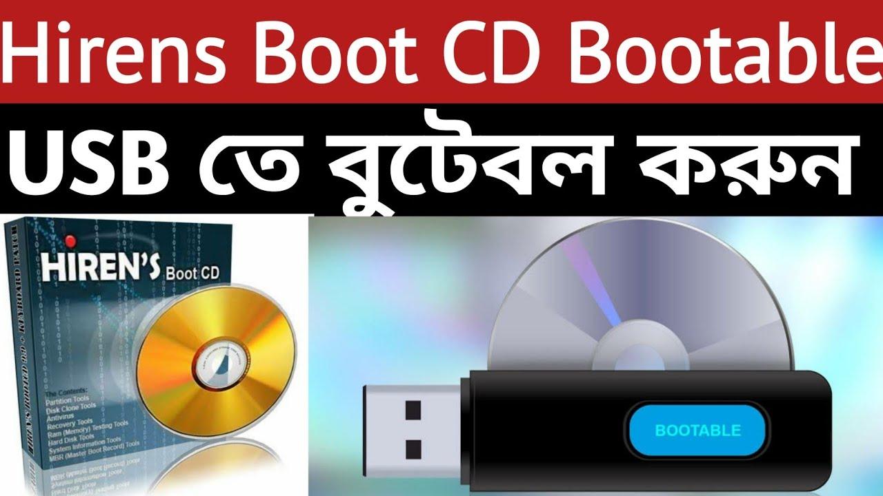 How to make bootable Hiren's BootCD  USB | Hiren's BootCD 15.2  | HBCD NEW | Bangla tutorial