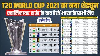 T20 World Cup 2021 Full Schedule after Round 1 | Points Table | एक नजर में देखें भारत के सभी मैच