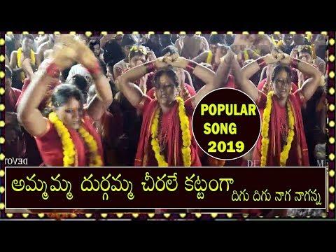 అమ్మమ్మ-దుర్గమ్మ-చీరలే-కట్టంగా-|-ammamma-durgamma-chirale-song-2019-|digu-digu-naga-top-most
