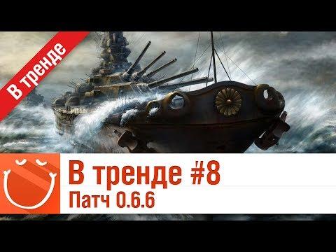В тренде #8 Патч 0.6.6 - World of warships