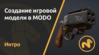Мини-курс «Создание игровой модели в MODO». Интро