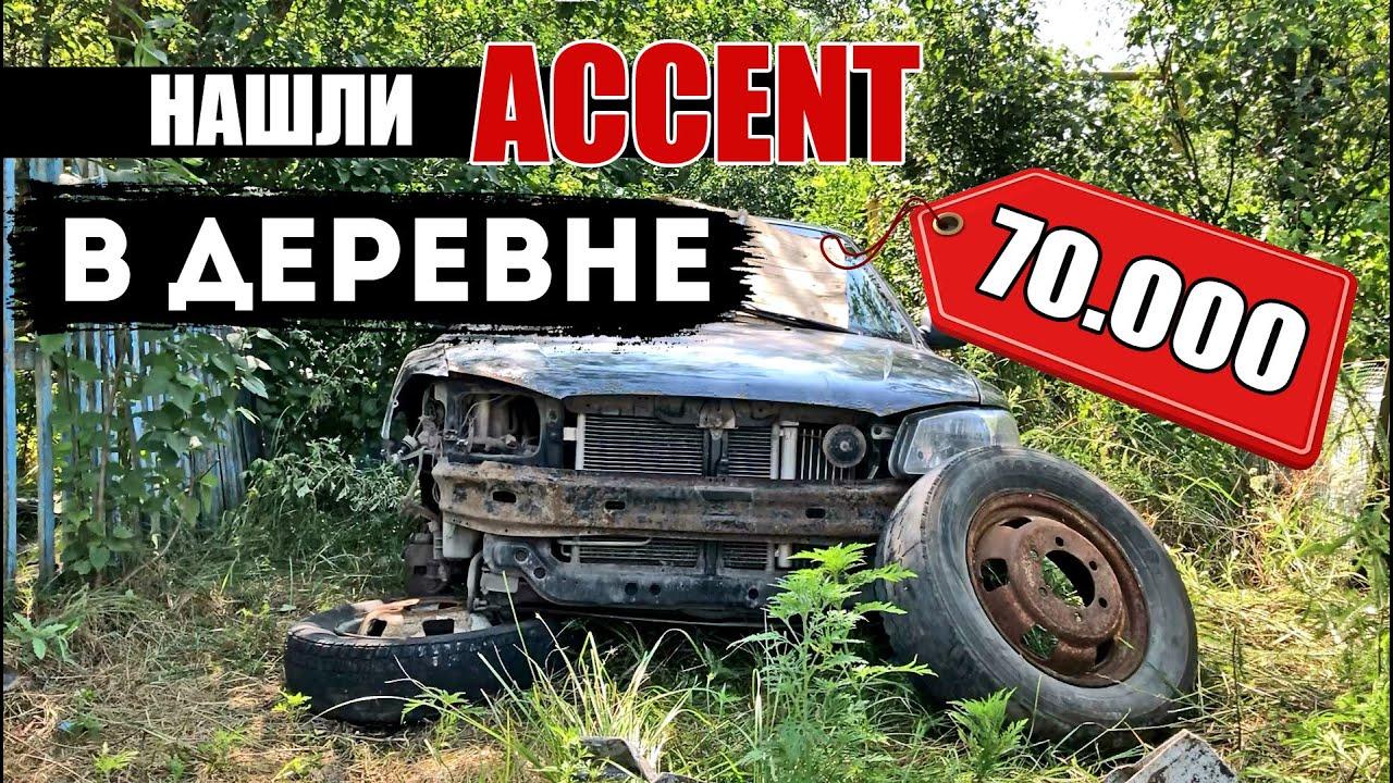 Нашли ЗАБРОШЕННЫЙ АКЦЕНТ В ДЕРЕВНЕ! ЗА 70.000!