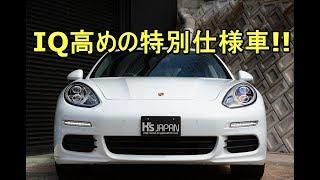 ポルシェ パナメーラ エディション(Porsche Panamera Edition)IQ高めの特別仕様車!!【神戸でカーセンサー&Goo掲載中の中古車を試乗&解説】
