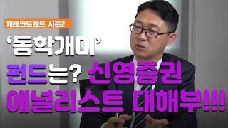 '동학개미' 주식만? '펀드' 애널리스트 대해부!-1편