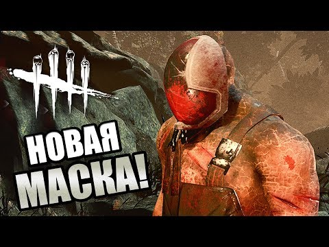 Dead by Daylight ► НОВАЯ ФУТУРИСТИЧЕСКАЯ МАСКА ДЛЯ ТРАППЕРА!