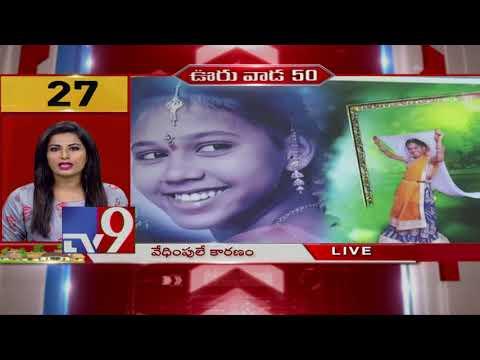 Ooru Vada 50 || Speed News - TV9