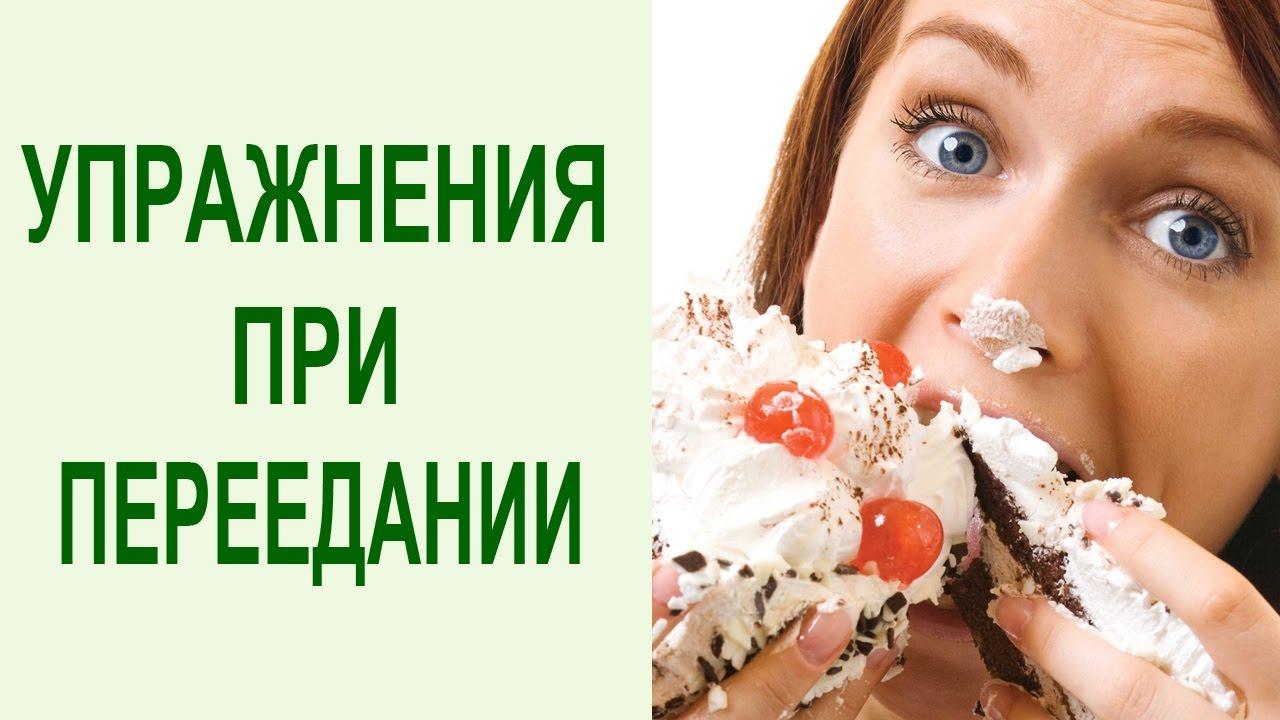 Что делать при переедании? Как улучшить свое пищеварение и снять тяжесть в желудке после еды