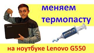 G550 Laptop (Lenovo) - меняем термопасту самотоятельно
