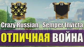 Crazy Russian VS Semper Invicta [Clash of Clans]
