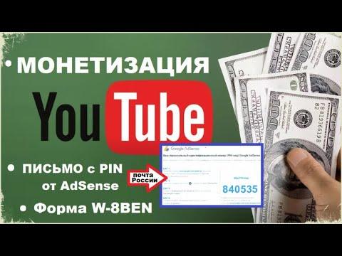 Как подключить монетизацию на YouTube 2021 Долгожданное письмо с PIN от AdSense Форма W8BEN
