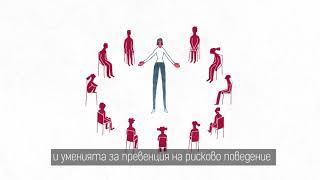 За ползата от здравното образование / The benefits of health education