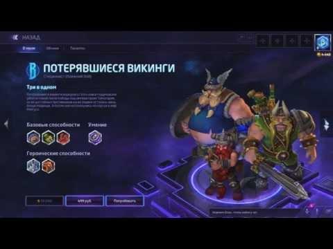 видео: Обзор heroes of the storm Сравнение с dota 2