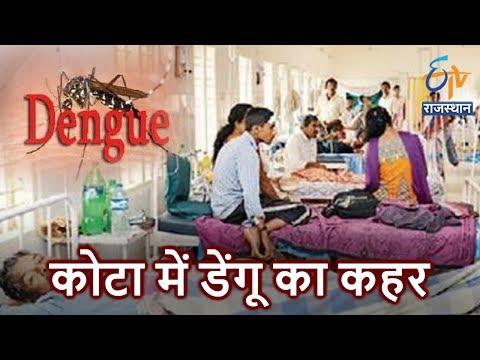 Superfast Rajasthan: कोटा में डेंगू का कहर - Dengue Broke Out in Kota - ETV Rajasthan