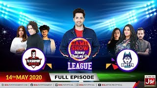 Game Show Aisay Chalay Ga League   20th Ramzan 2020   Danish Taimoor Show   14th May 2020
