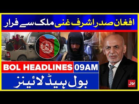 Afghan President Ashraf Ghani Flees the Country   BOL News Headlines   9:00 AM   16 August 2021