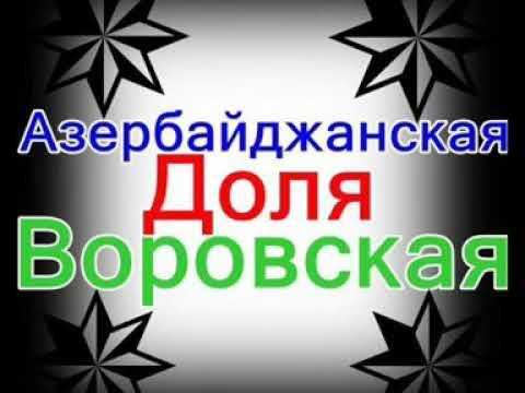Минусовка доля Воровская 2019