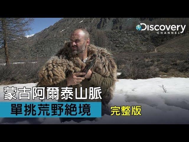 單挑荒野絕境: 蒙古阿爾泰山脈