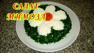 Салат МИМОЗА с твёрдым сыром