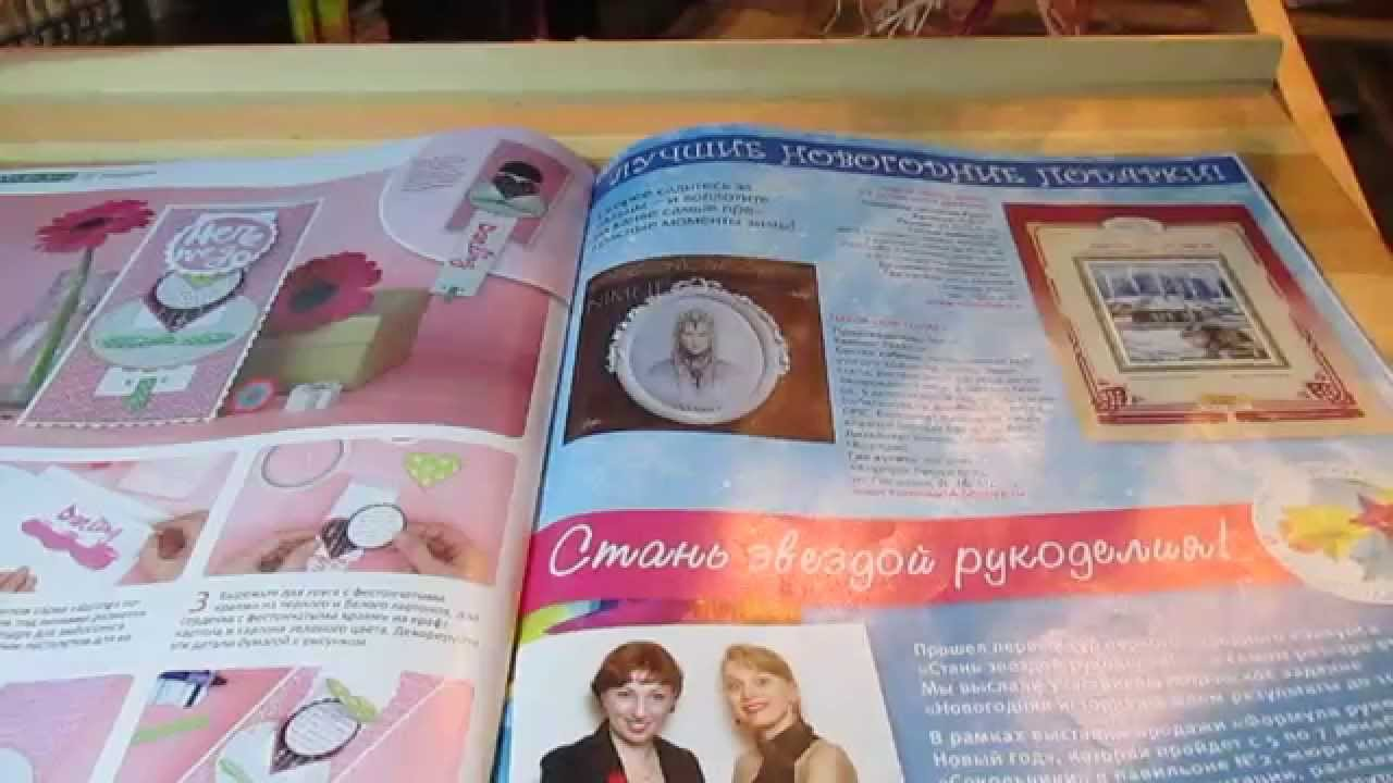 Журналы по вышивка подписка