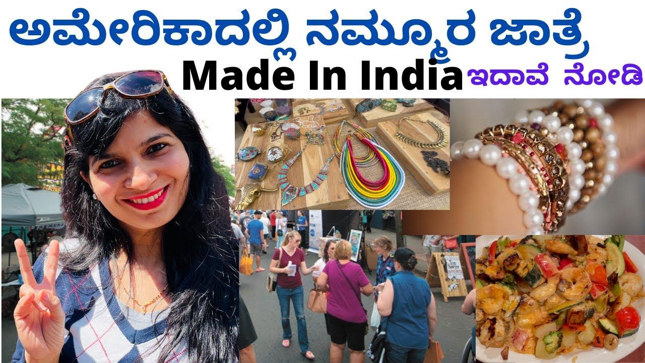 ನಡ್ರಿ, ಅಮೇರಿಕಾದಲ್ಲಿ ನಮ್ಮೂರ ಜಾತ್ರೆ ಹೋಗುನು, Fair Vlog, Mexican Food, Clothes, Jewelry, Kannada Vlog