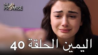 The Promise Episode 40 (Arabic Subtitle) | اليمين الحلقة 40