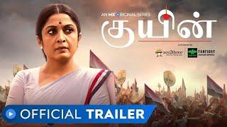 QUEEN | Official Tamil Trailer | MX Original Series | Ramya Krishnan | Gautham Vasudev Menon