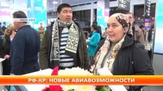 """В аэропорту """"Жуковский"""" выполнен первый рейс по маршруту Москва-Ош"""