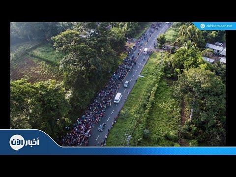 قافلة المهاجرين من هندوراس تستأنف السير عبر المكسيك  - 08:54-2018 / 10 / 22