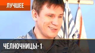 ▶️ Челночницы 1-й сезон: Выпуск 5: Челночницы Мужс...