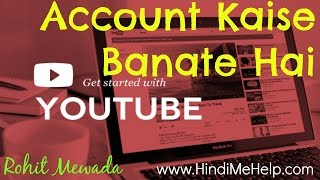 Youtube Par Account Kaise Banate Hai Uski Puri Jaankari Hindi Me