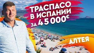 Недвижимость в Испании 2020. Квартира в Испании у моря как готовый бизнес. Испания