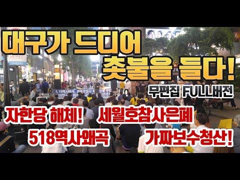 대구가 자유한국당 해체를 위해 드디어 촛불을 들다!!