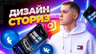 Дизайн сториз для ВК, Facebook и Instagram в фотошопе