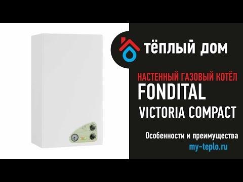Настенный газовый котел Fondital Victoria Compact: особенности и преимущества