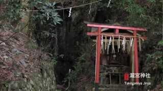 哲学の道沿いにある三つの神社です。 瀧宮神社は東那智といわれ、二つの...