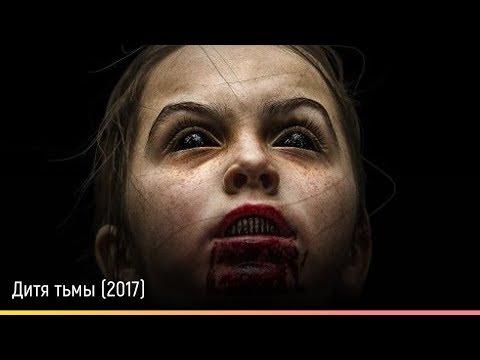 Дитя тьмы (2017) — русский трейлер
