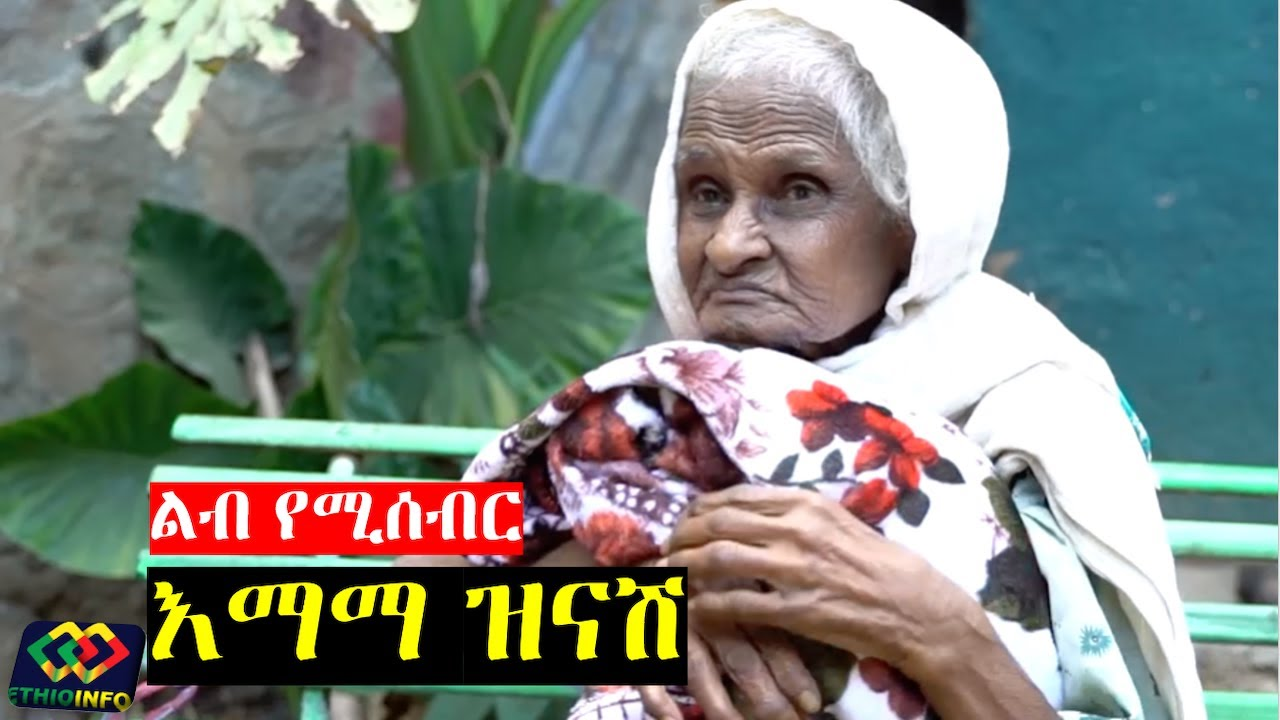 ለጊዜው አልጋ ፍራሽና ምንጣፍ አግኝተዋል | Emama Zinash | Addis Ababa | Ethiopia.