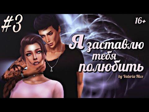 "Machinima / The Sims 4 Сериал: ""Я ЗАСТАВЛЮ ТЕБЯ ПОЛЮБИТЬ"" / 3 серия (С озвучкой) thumbnail"