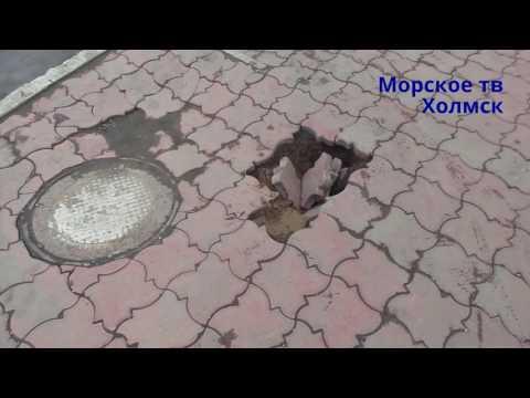 Тротуарная плитка провалившаяся на улице Советской в городе Холмск
