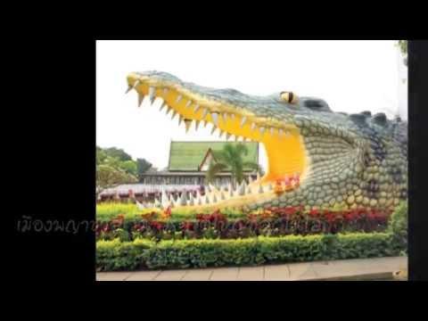 มหัศจรรย์ประเทศไทย  77  จังหวัด