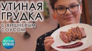 Утиная грудка с вишневым соусом | Антон Булдаков
