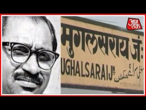 Mughalsarai Junction To Be Renamed As Deendayal Upadhyay Junction