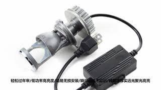 IPHCAR MINI H4 LED Projector Lens -- G6 Video