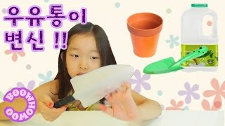 우유통 재활용! 삽 만들기/How to make a DIY Shovel - reusing & upcycling a Milk Jug(ENG Sub)/ミルクボトルのシャベル