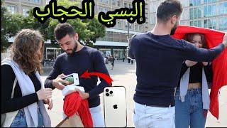 شاب مسلم يتحدى فتاة أسرائيلية بإرتداء الحجاب مقابل  أيفون 11برو Max (ماتوقعت تضربني وترمي الحجاب