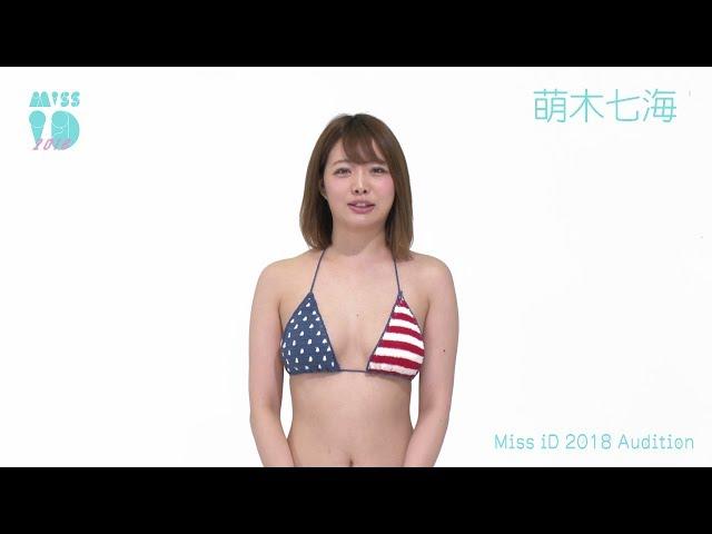 ミスiD 2018 萌木七海 110 /132
